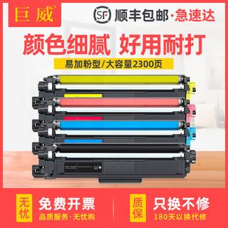 巨威适用兄弟TN283粉盒HL-3160CDW 3190CDW打印机硒鼓DCP-9030CDN墨盒MFC-9150CDN 9350CDW一体机TN287墨粉盒
