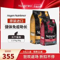 Nutrience哈根纽翠斯猫粮进口幼成通用黑钻赤红草原冻干猫粮5kg