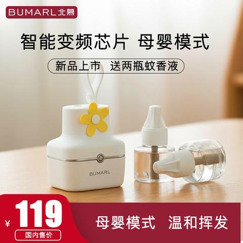 北慕灭蚊神器便携无线USB充电驱蚊器母婴灭蚊灯防蚊灯电蚊香套装