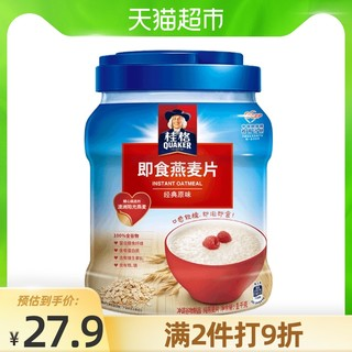 QUAKER 桂格 原味即食速食纯燕麦片罐装营养早餐免煮无添加蔗糖1000g*1罐