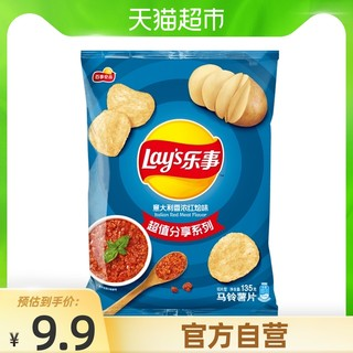 Lay's 乐事 薯片意大利香浓红烩味135g零食小吃休闲食品明星同款