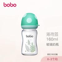 bobo 乐儿宝 畅吸新生儿婴幼儿宝宝玻璃奶瓶 初阶奶嘴160ml蓝色