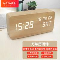 Momen 摩门 创意闹钟学生用木质时钟电子闹钟 DN4蓄电大款万年历版木色