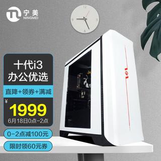 宁美-卓-CR3 i3 10100/8G内存256G固态/家用办公企业采购台式电脑主机/京东UPC