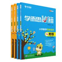 《学而思秘籍》教程+练习全4册