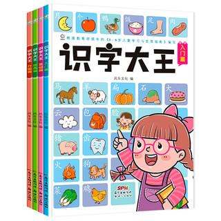 《识字大王(》套装4册)