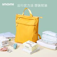 SMOOMS 思萌 妈咪包大容量多功能双肩包储奶保温外出轻便背奶包时尚宝妈包