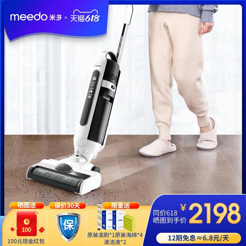 MEEDO 米多 meedo米多无线科技智能洗地机家用01A吸尘拖地洗一体擦地机