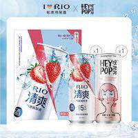 RIO 锐澳 预调鸡尾酒 5度 清爽草莓风味   330ml*2罐