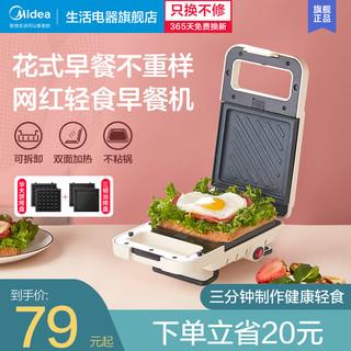 Midea 美的 三明治早餐机家用小型多功能华夫饼机轻食三文治神器烤面包机