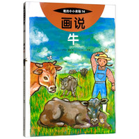 《我的小小农场14·画说牛》(精装)