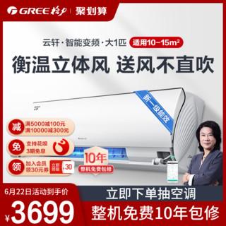 GREE 格力 Gree/格力 KFR-26GW 大1匹空调一级新能效变频冷暖挂机智能壁挂式