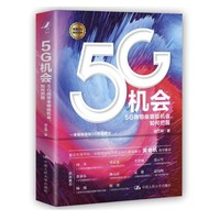 《5G机会:5G将带来哪些机会,如何把握?》