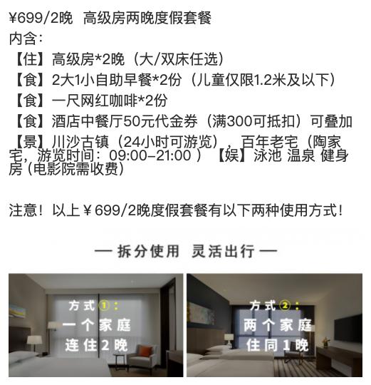 近迪士尼!上海浦東春秋國際大酒店 豪華房1晚(含雙早+下午茶+50元餐廳代金券等)