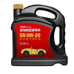 统一润滑油 京保养 全合成机油 0W-20 SN级 4L