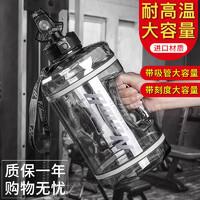 NewB 特大号运动健身水壶大容量水杯子男夏耐高温吨吨桶水桶杯超大水瓶