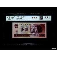 荧光币壹圆(金龙王)保粹评级 1980年