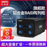 UNITEK 优越者 多盘位raid硬盘柜存储架3.5英寸台式机械ssd固态读取sata硬盘箱笼盒组磁盘阵列外接usb3.0外置硬盘盒子