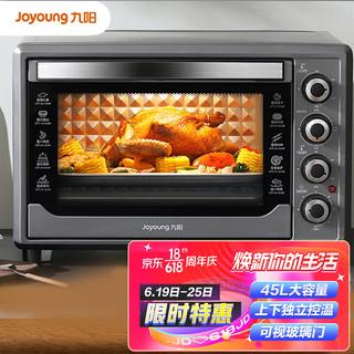 Joyoung 九阳 家用多功能电烤箱45L大容量 精准定时控温 专业烘焙烘烤蛋糕面包饼干KX45-V191