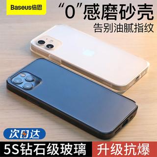BASEUS 倍思 iPhone12ProMax手机壳苹果12磨砂玻璃壳12Pro透明Mini防摔Max超薄全包Por新款硅胶网红适用于ip十二潮女