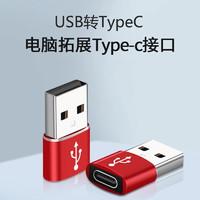 SANTIAOBA 叁條捌 USB转TypeC转换头 降噪耳机转接器