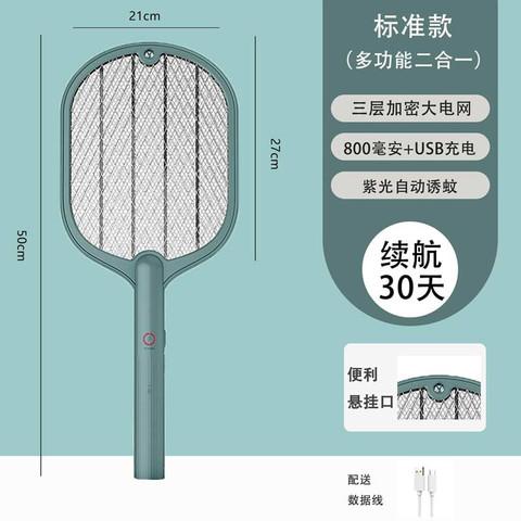 黑桃A 电蚊拍充电式家用强力灭蚊灯二合一电苍蝇灭蚊子拍打蚊子神器 标准款墨绿色