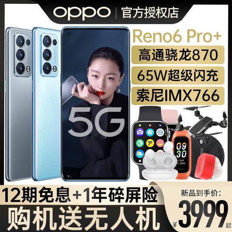 OPPO Reno6 Pro+ 拍照游戏5G手机OPPOreno6 reno6pro
