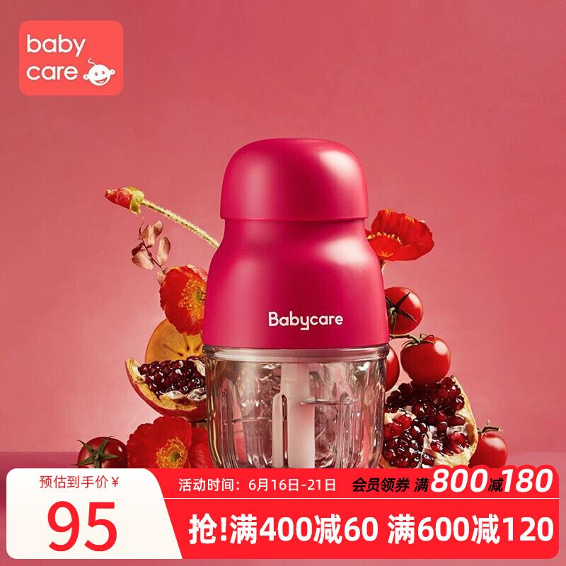 babycare辅食机婴儿多功能一体研磨器小型宝宝便携辅食工具料理机 BC2007112 萨洛恩红-0.3L便携式