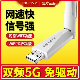 必联免驱动USB无线网卡650M5G双频台式机笔记本电脑WiFi接收器