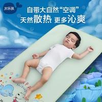 米乐鱼 宝宝可水洗折叠凉席  110cm