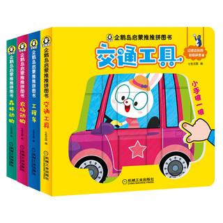 PLUS会员 : 《幼儿启蒙推推拼图书》(套装全4册)