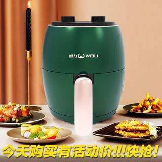 WEILI 威力 智能无油空气炸锅家用新款特价多功能大容量全自动小电薯条机