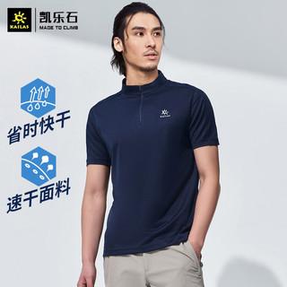 KAILAS 凯乐石 短袖POLO衫男夏季2021新款户外登山透气立领速干T恤男