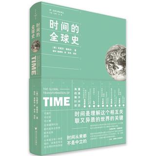 《时间的全球史》