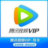 腾讯视频VIP会员1个月