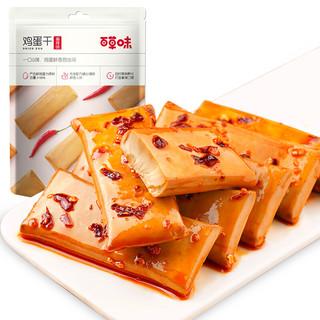 Be&Cheery 百草味 豆干休闲零食办公室小吃特产 麻辣味鸡蛋干200g/袋