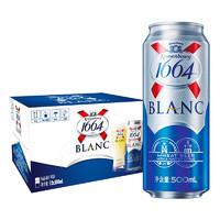 有券的上:Kronenbourg 1664凯旋 白啤酒500ml*12听
