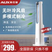 AUX 奥克斯 FLS-L15B 空调扇