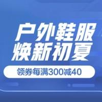促销活动:京东 户外鞋服会场 清凉节