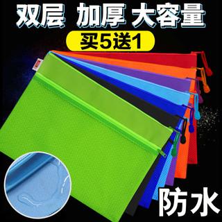 truecolor 真彩 加厚A4双层网格文件袋拉链袋透明帆布袋防水档案袋学生试卷夹资料收纳袋公文包手提袋