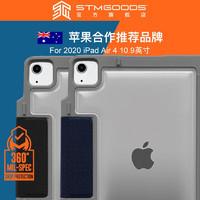 stm STM2020新款iPad Air4保护套苹果10.9寸防弯防摔带笔槽保护壳硅胶