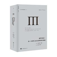 《理想国译丛045:滔天洪水-第一次世界大战与全球秩序的重建》