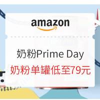 促销活动:亚马逊海外购 婴儿奶粉会场 Prime Day