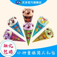 天冰冰淇淋小神童香芋巧克力香草哈密瓜草莓海盐柠檬口味脆筒 小神童48支(香芋巧克力香草哈密瓜草莓海盐柠檬各8