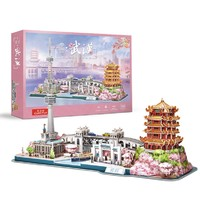 CubicFun 乐立方 3D立体拼图武汉城市风景线创意建筑模型玩具樱花周边
