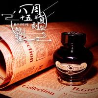 鸵鸟 钢笔墨水 85周年纪念版木盒装