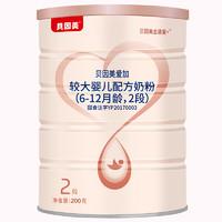 BEINGMATE 贝因美 金装爱+系列 国产版 婴儿奶粉