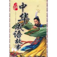 《中国古典文学精华·第二辑:中华成语故事》