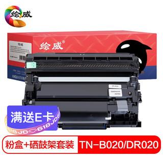 绘威 TN-B020/DR-B020硒鼓套装 适用兄弟DCP-B7530DN B7500D B7535DW HL-B2050DN HL-B2000D MFC-B7720DN墨盒