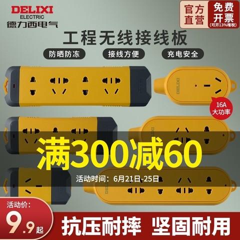 DELIXI 德力西 插座 不带线排插无线高温阻燃扛摔耐压工程电源插排拖线板